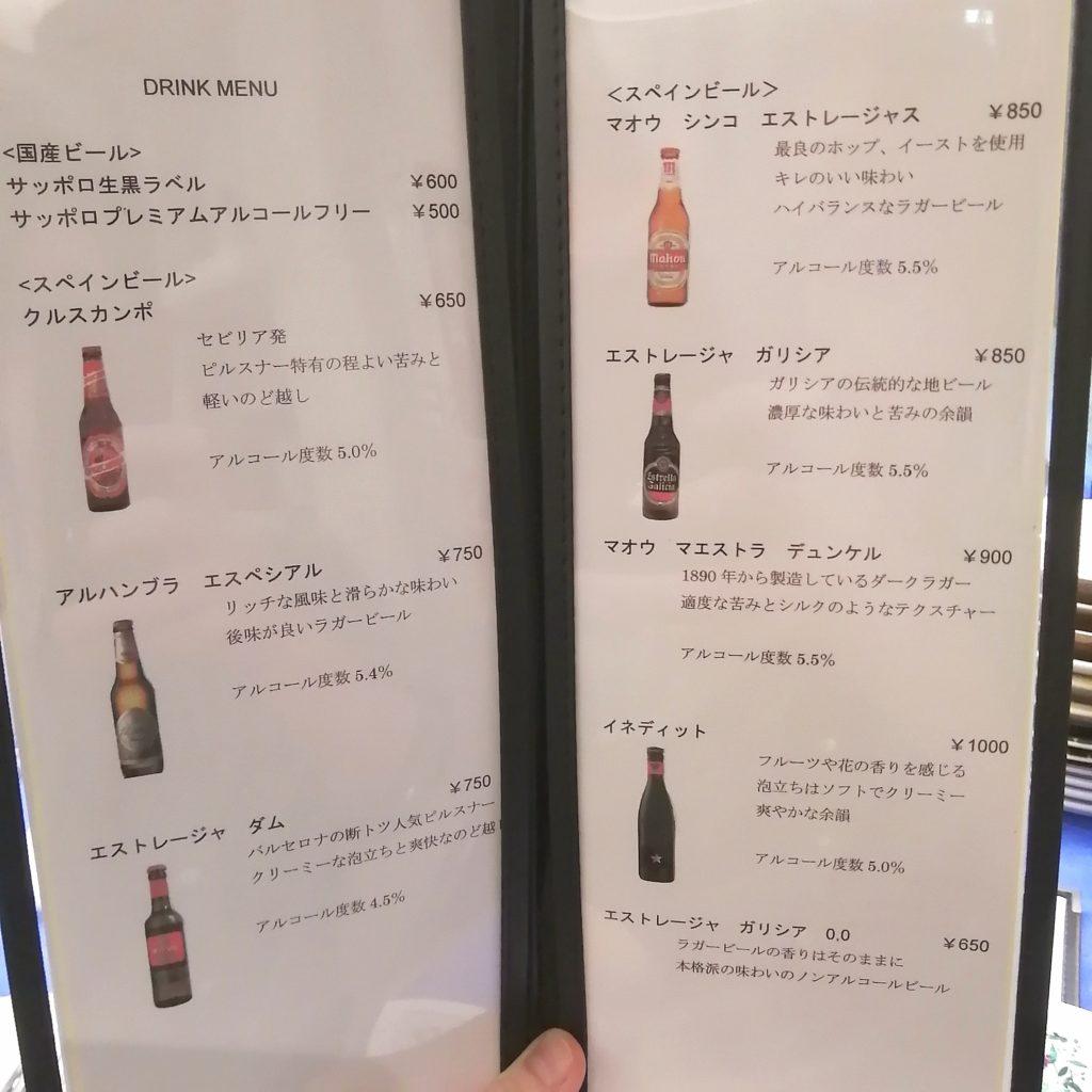 新高円寺スペインバルGAUCHO・ドリンクメニュー