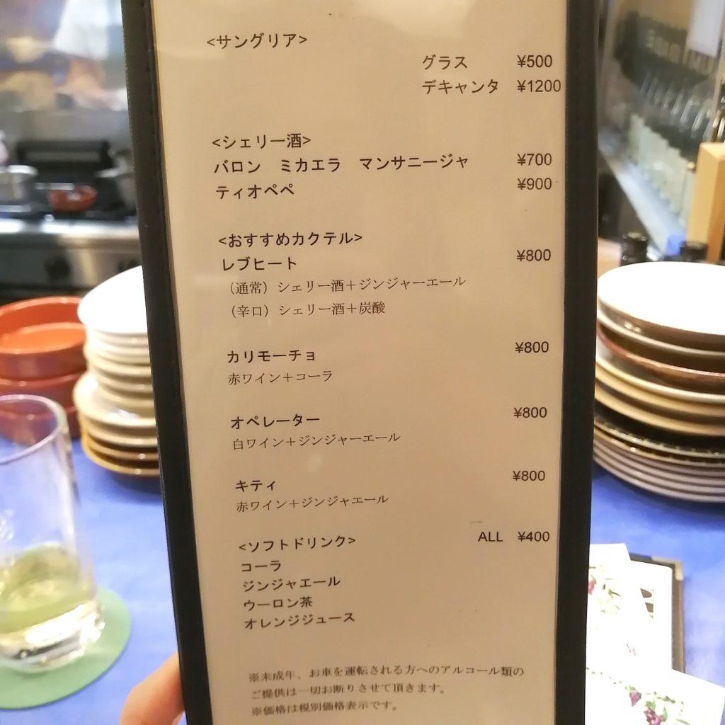 新高円寺・スペインバルGAUCHO・ドリンクメニュー2