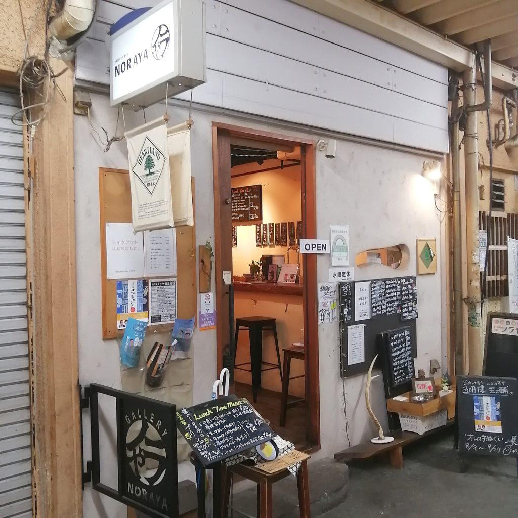 高円寺トースト「ノラや」外観