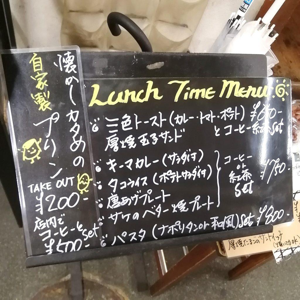 高円寺トースト「ノラや」ランチメニュー