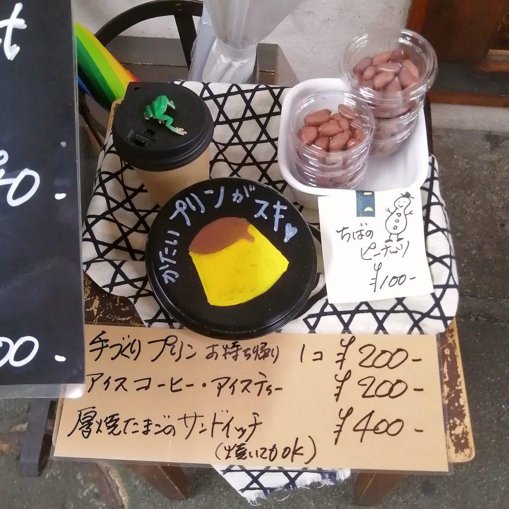 高円寺トースト「ノラや」テイクアウト