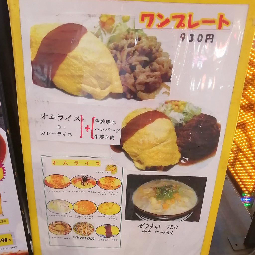 高円寺オムライス「カフェテラスごん」ワンプレートメニュー