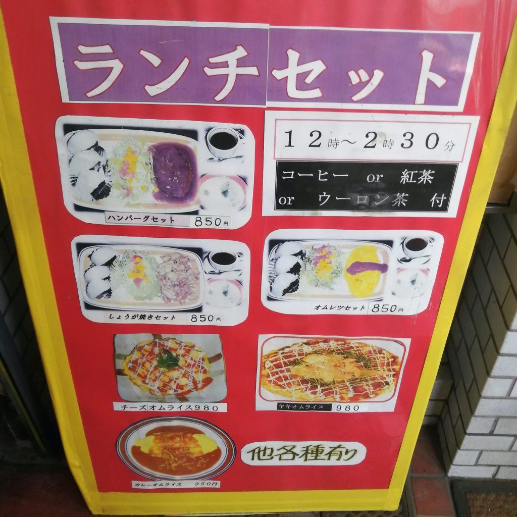 高円寺オムライス「カフェテラスごん」ランチセットメニュー