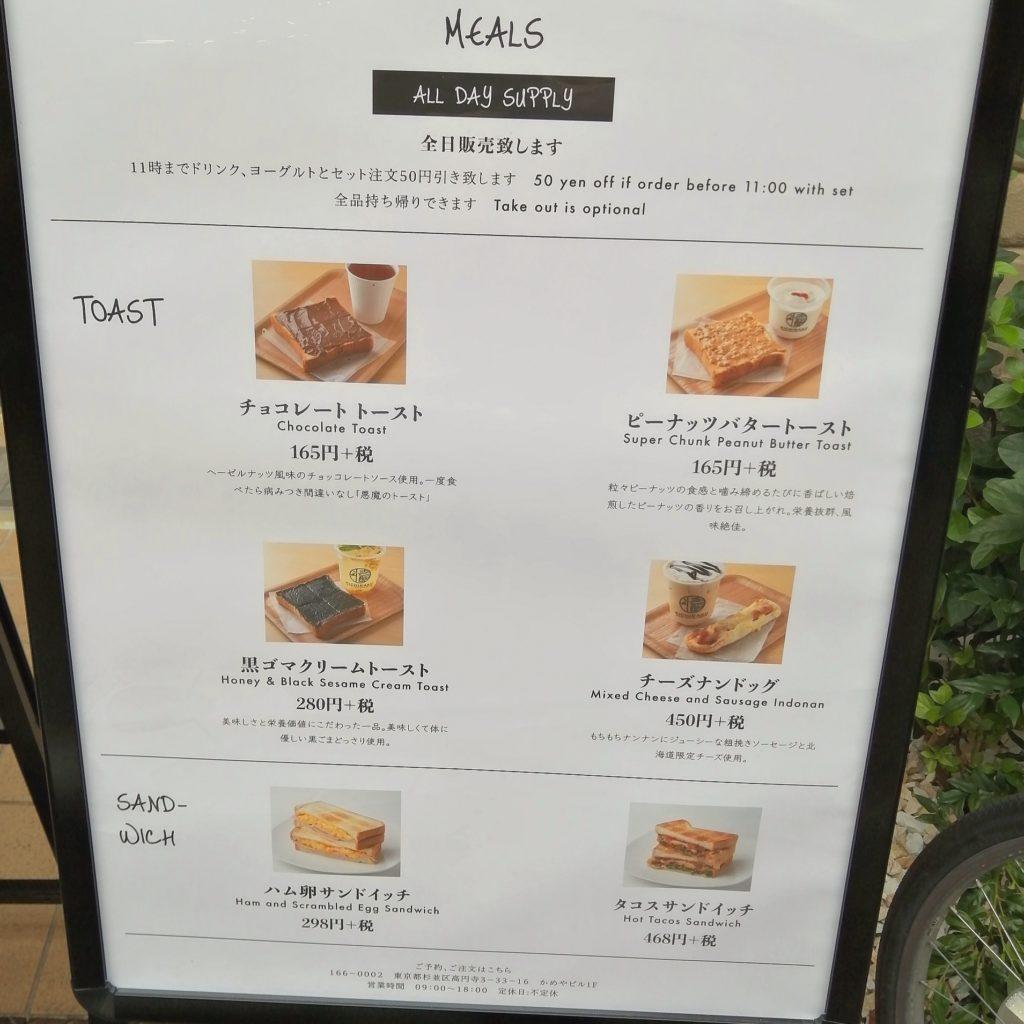 高円寺スイーツ「吉酪」トースト・サンドイッチメニュー