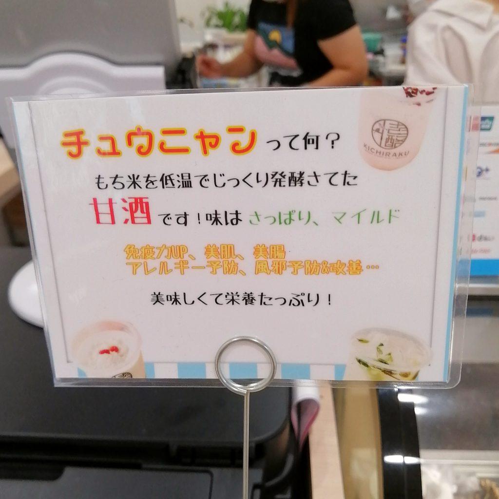 高円寺スイーツ「吉酪」チュウニャンとは