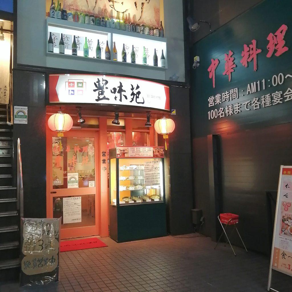 高円寺駅前中華料理「豊味苑」外観