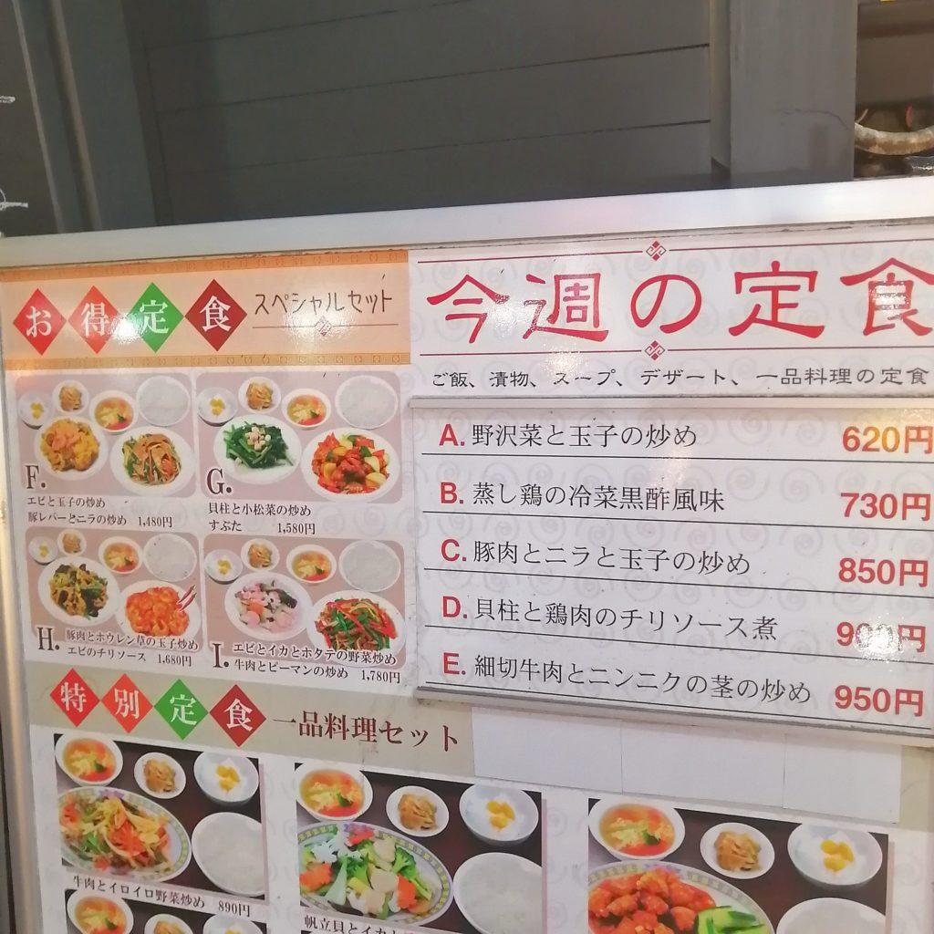 高円寺駅前中華料理「豊味苑」今週の定食