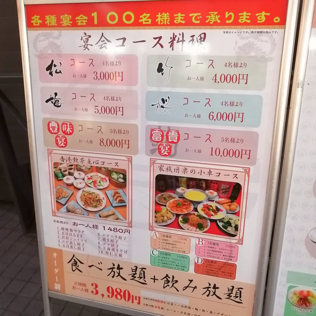 高円寺駅前中華料理「豊味苑」宴会コース料理