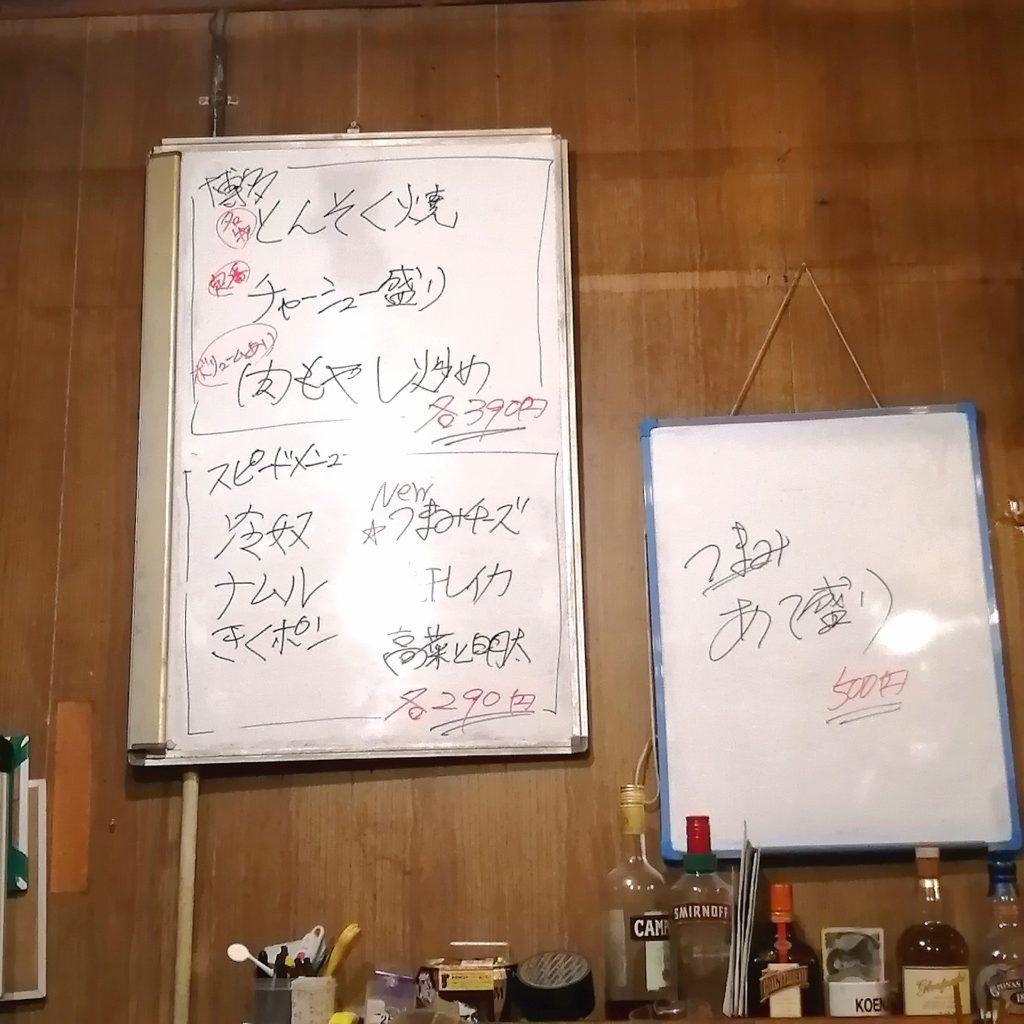 高円寺豚骨ラーメン「中洲屋台 健太」一品メニュー