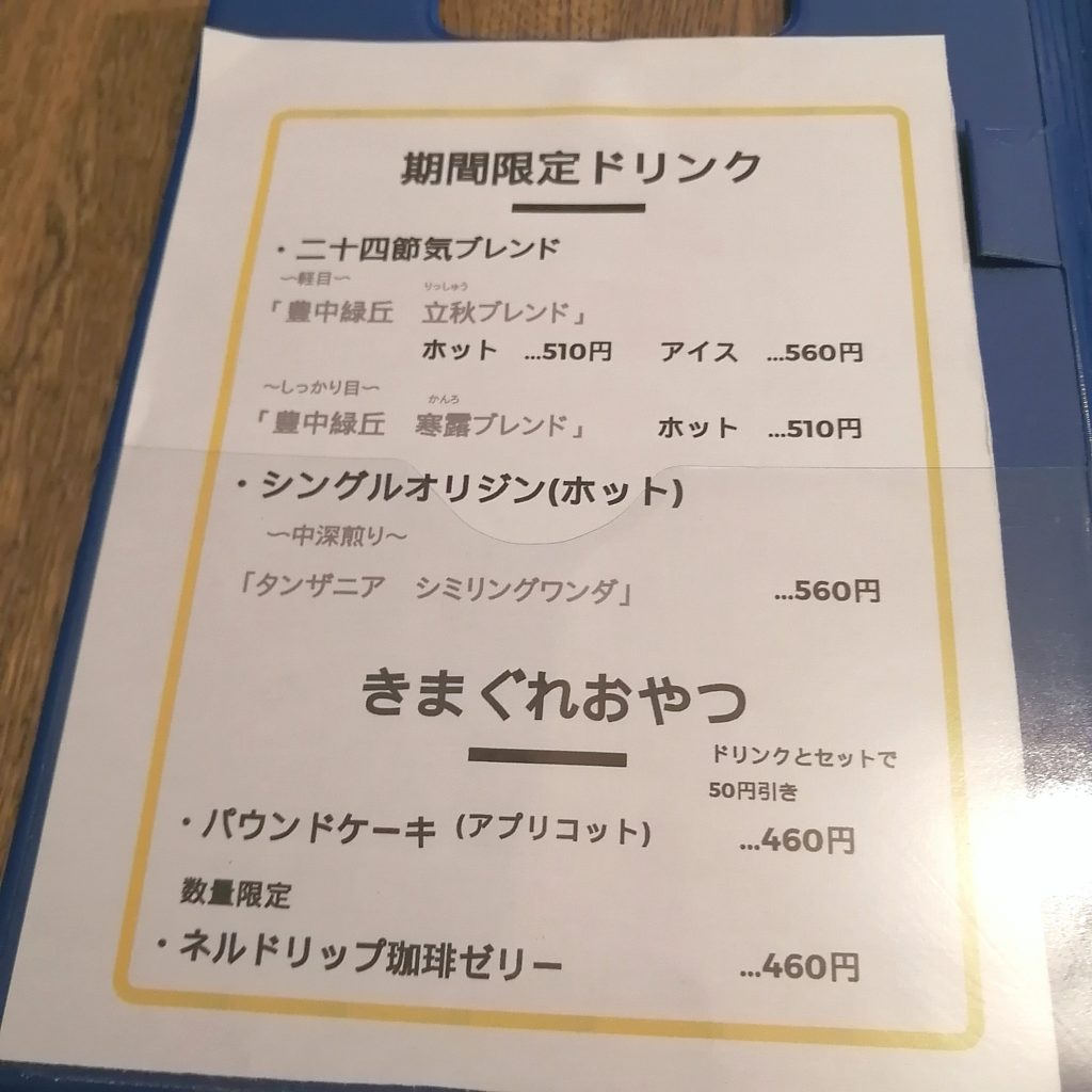 大阪豊中コーヒー「Basic珈琲」期間限定ドリンクときまぐれおやつ