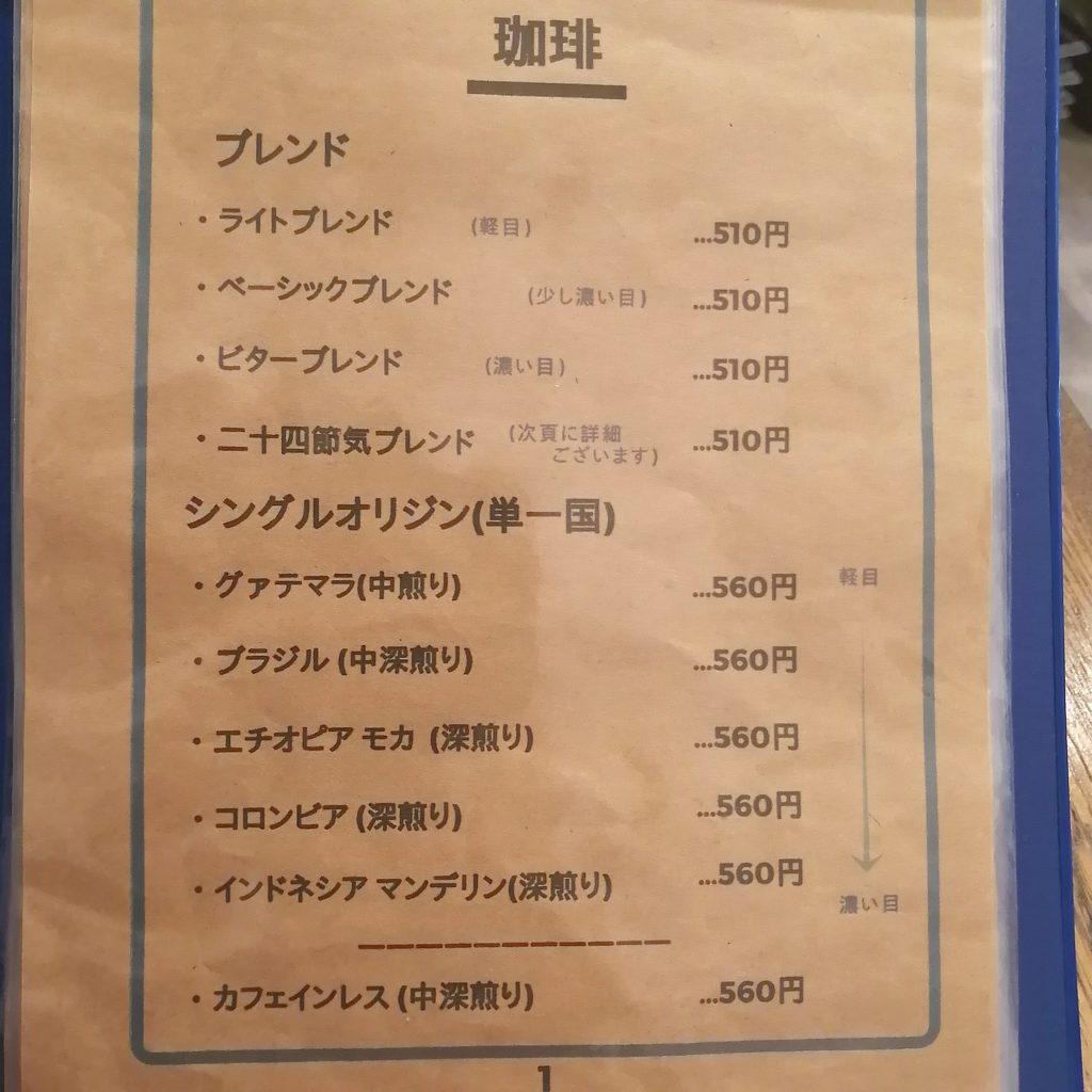 大阪豊中コーヒー「Basic珈琲」コーヒーメニュー