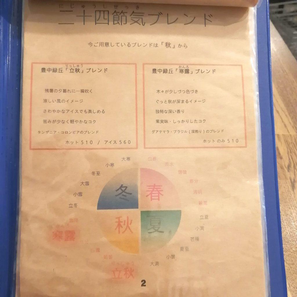 大阪豊中コーヒー「Basic珈琲」24節気ブレンドの説明