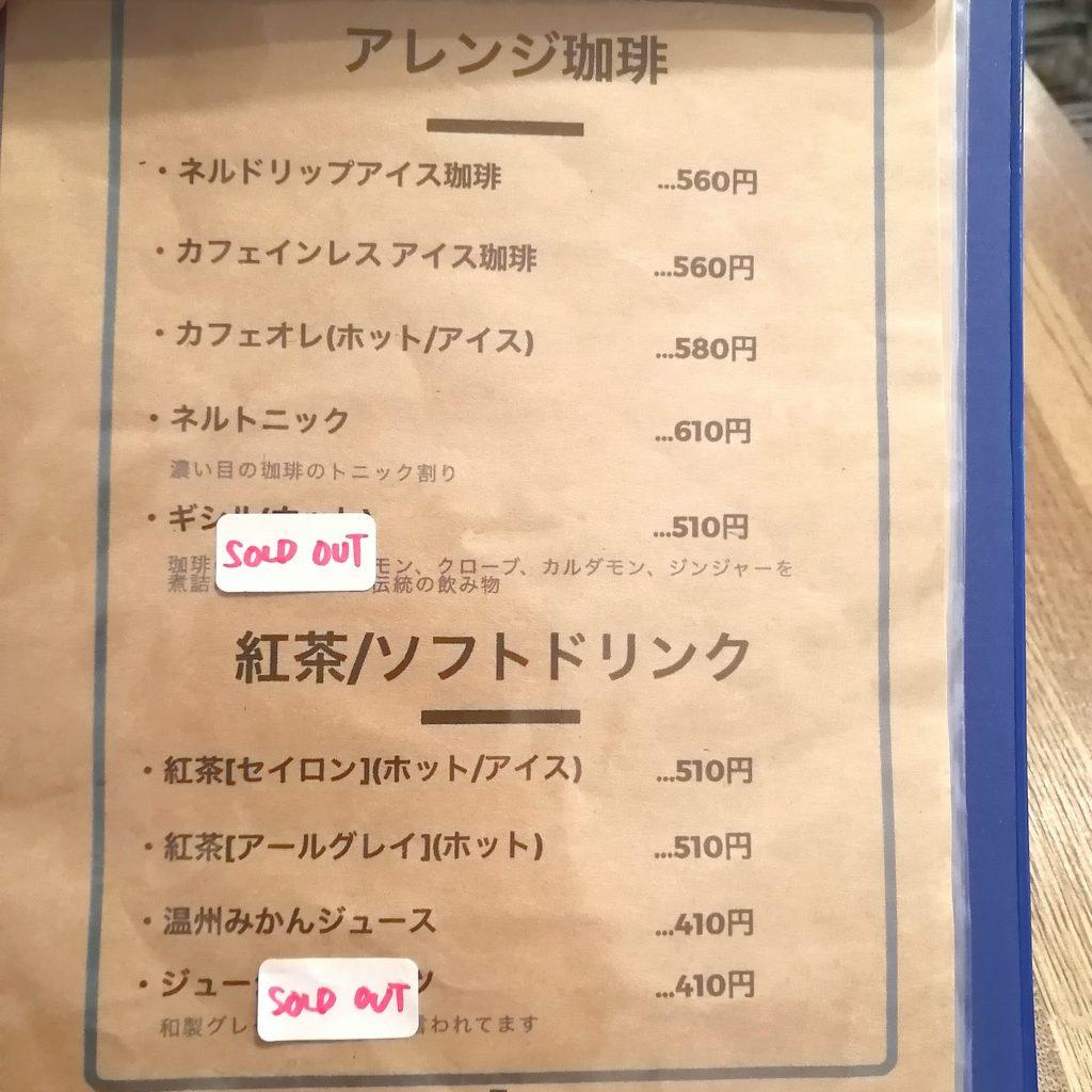 大阪豊中コーヒー「Basic珈琲」アレンジ珈琲メニュー