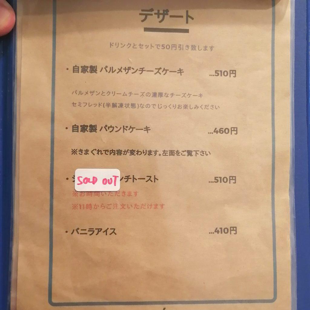 大阪豊中コーヒー「Basic珈琲」デザートメニュー