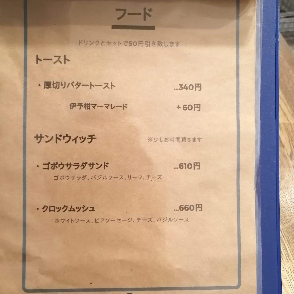 大阪豊中コーヒー「Basic珈琲」フードメニュー