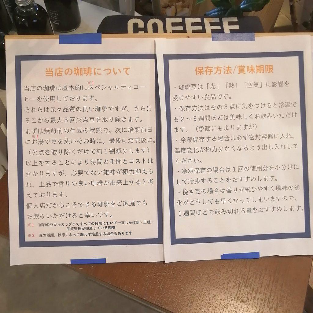 大阪豊中コーヒー「Basic珈琲」珈琲について