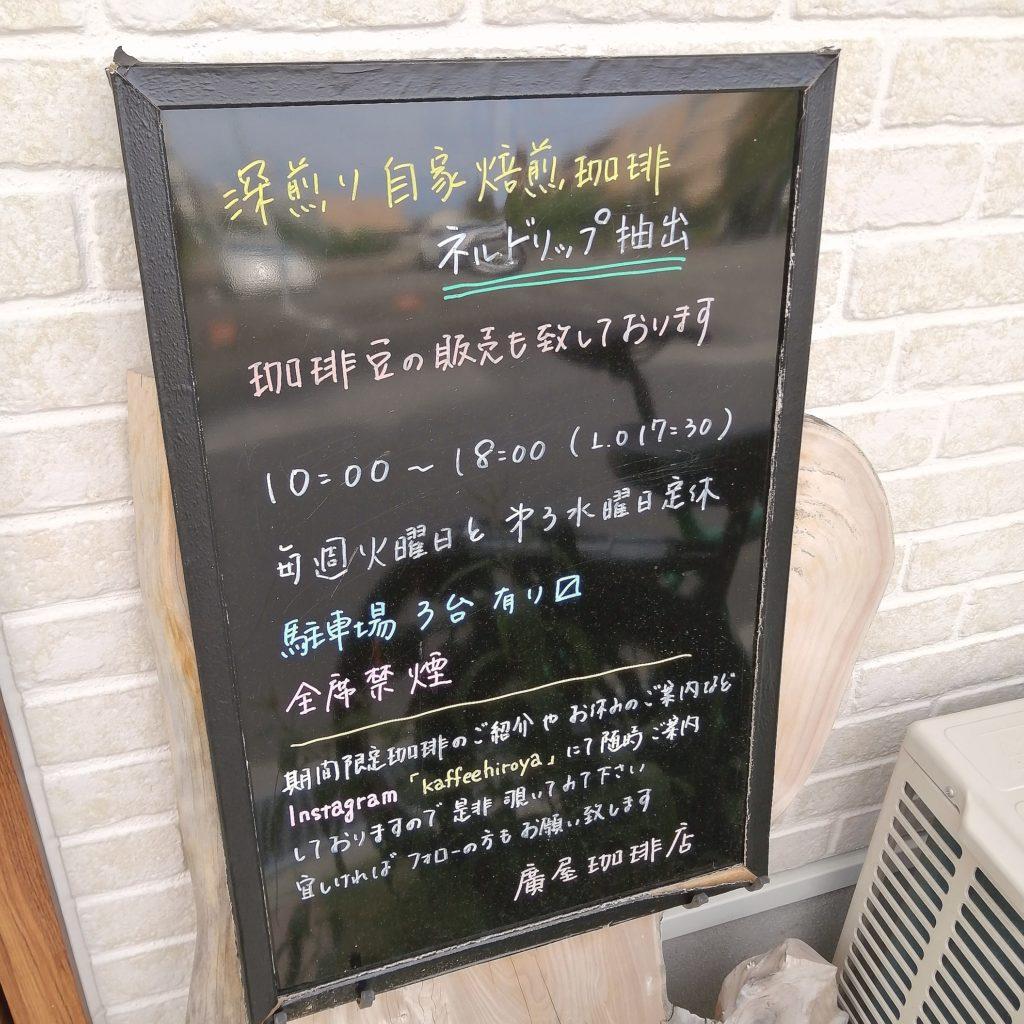 大阪箕面コーヒー「廣屋珈琲店」外看板