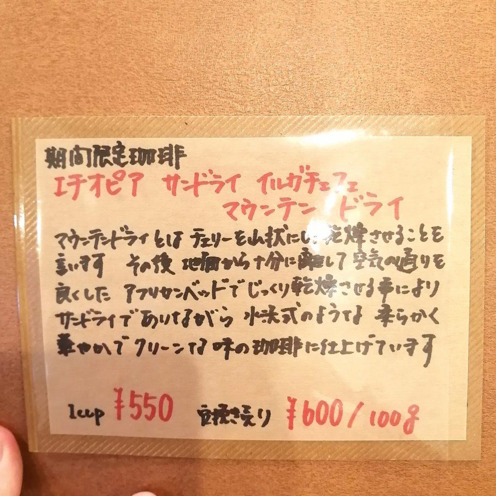 大阪箕面コーヒー「廣屋珈琲店」メニュー・期間限定豆