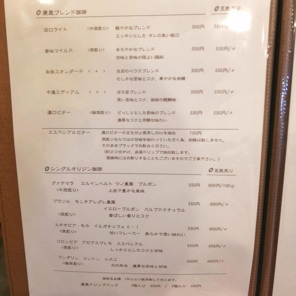 大阪箕面コーヒー「廣屋珈琲店」メニュー・コーヒー