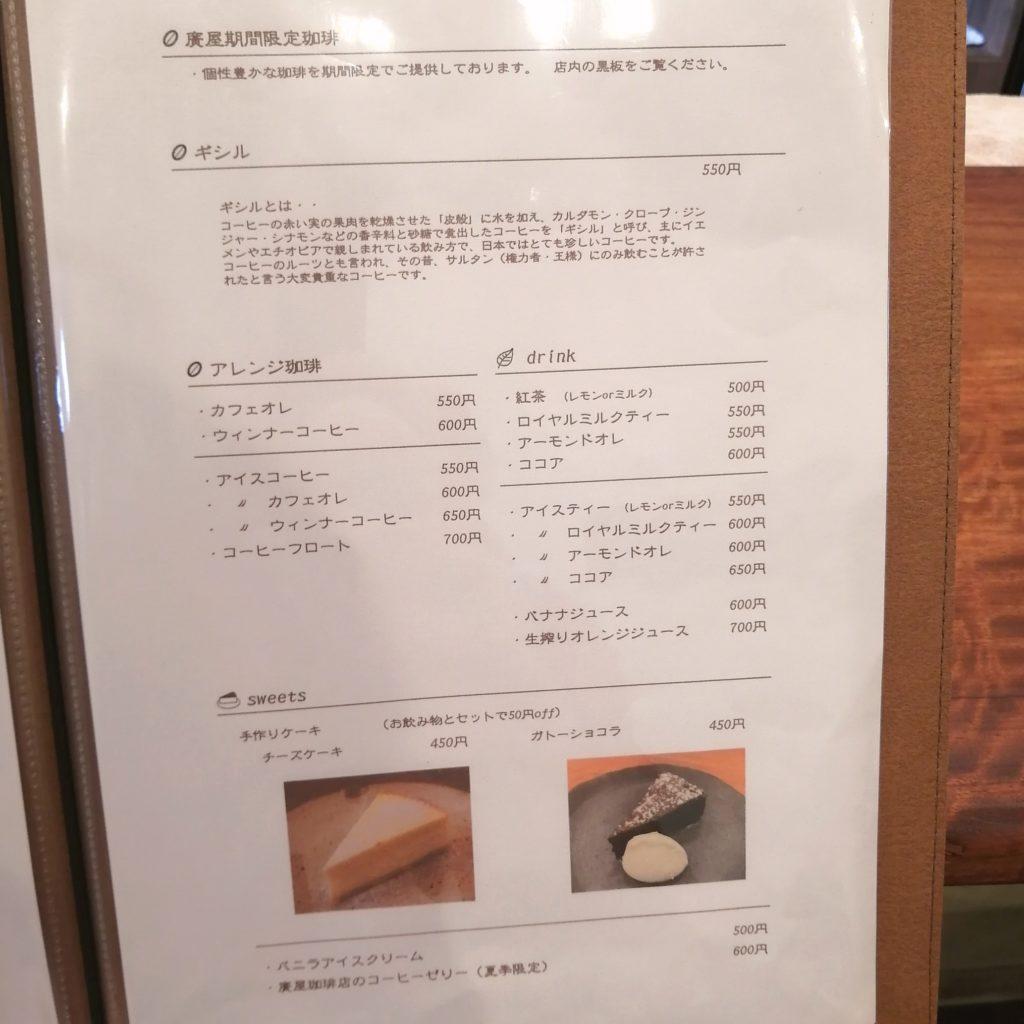 大阪箕面コーヒー「廣屋珈琲店」メニュー・その他ドリンク、スイーツ