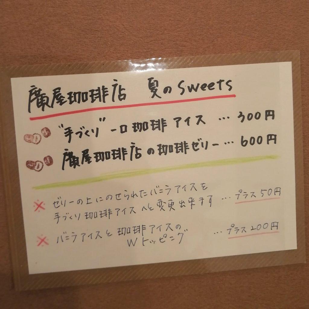 大阪箕面コーヒー「廣屋珈琲店」メニュー・夏のスイーツ