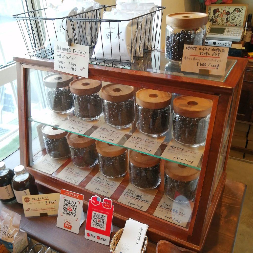 大阪箕面コーヒー「廣屋珈琲店」コーヒー豆量り売り