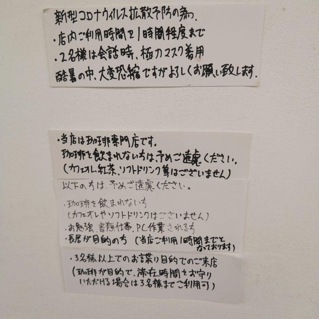 大阪天満橋コーヒー「星霜珈琲店」店内注意事項