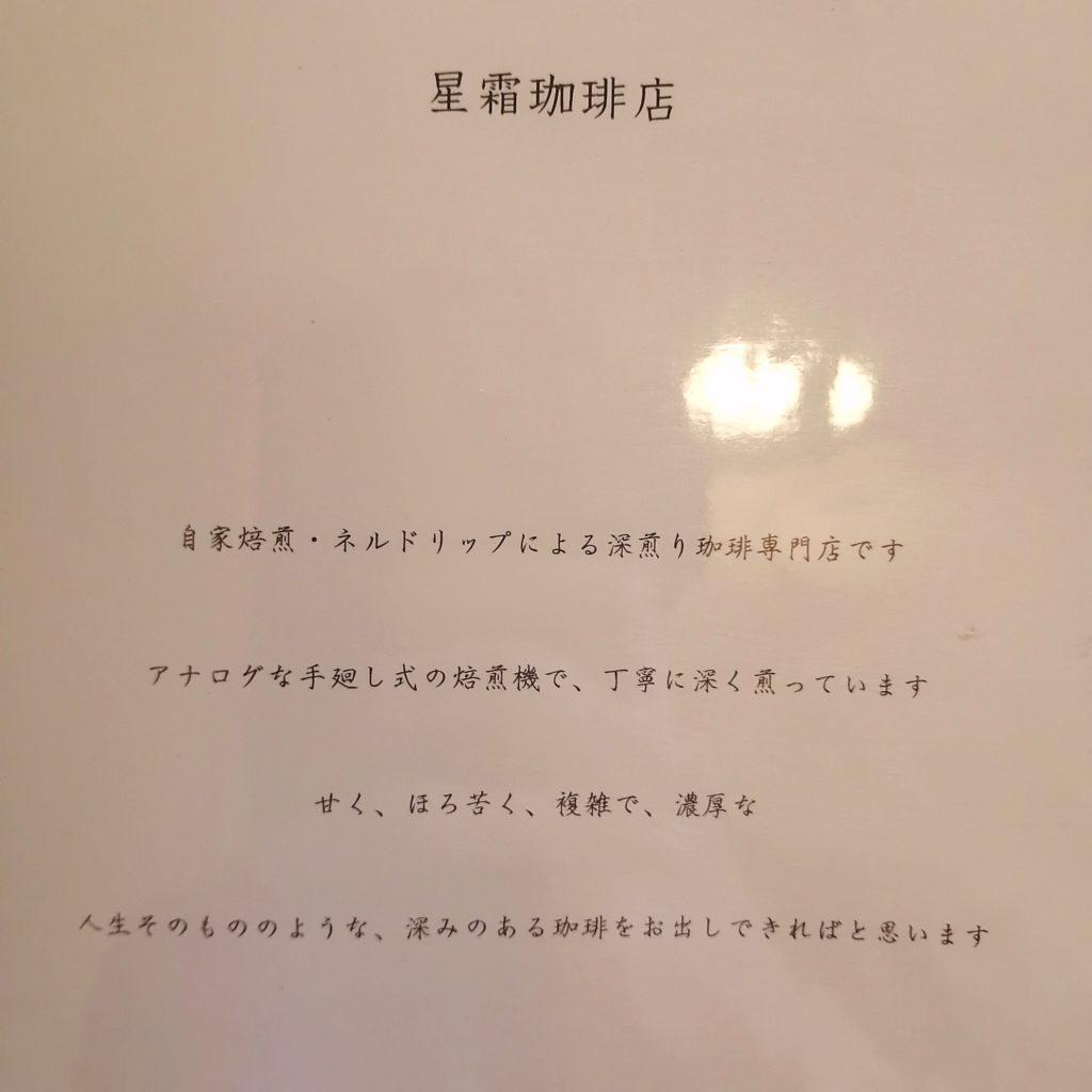 大阪天満橋コーヒー「星霜珈琲店」メニュー表紙