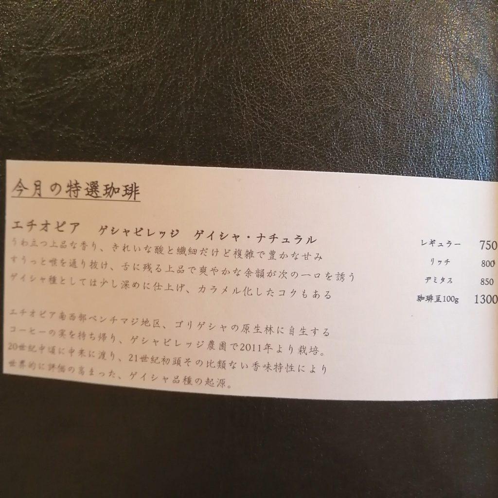 大阪天満橋コーヒー「星霜珈琲店」メニュー・今月の特選コーヒー