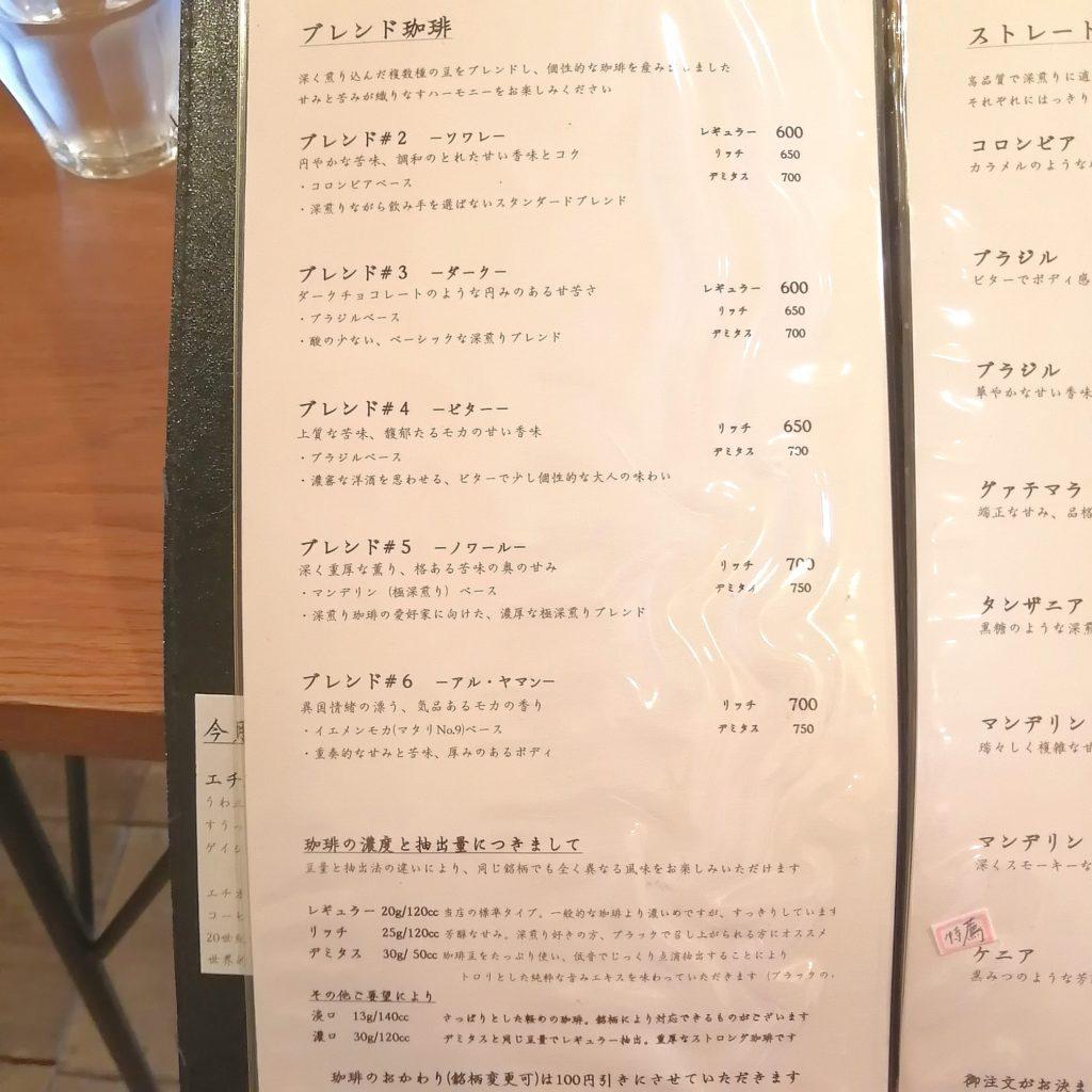 大阪天満橋コーヒー「星霜珈琲店」メニュー・ブレンドコーヒー