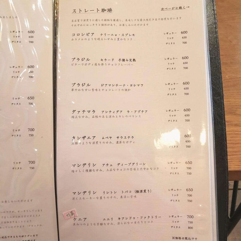 大阪天満橋コーヒー「星霜珈琲店」メニュー・ストレートコーヒー