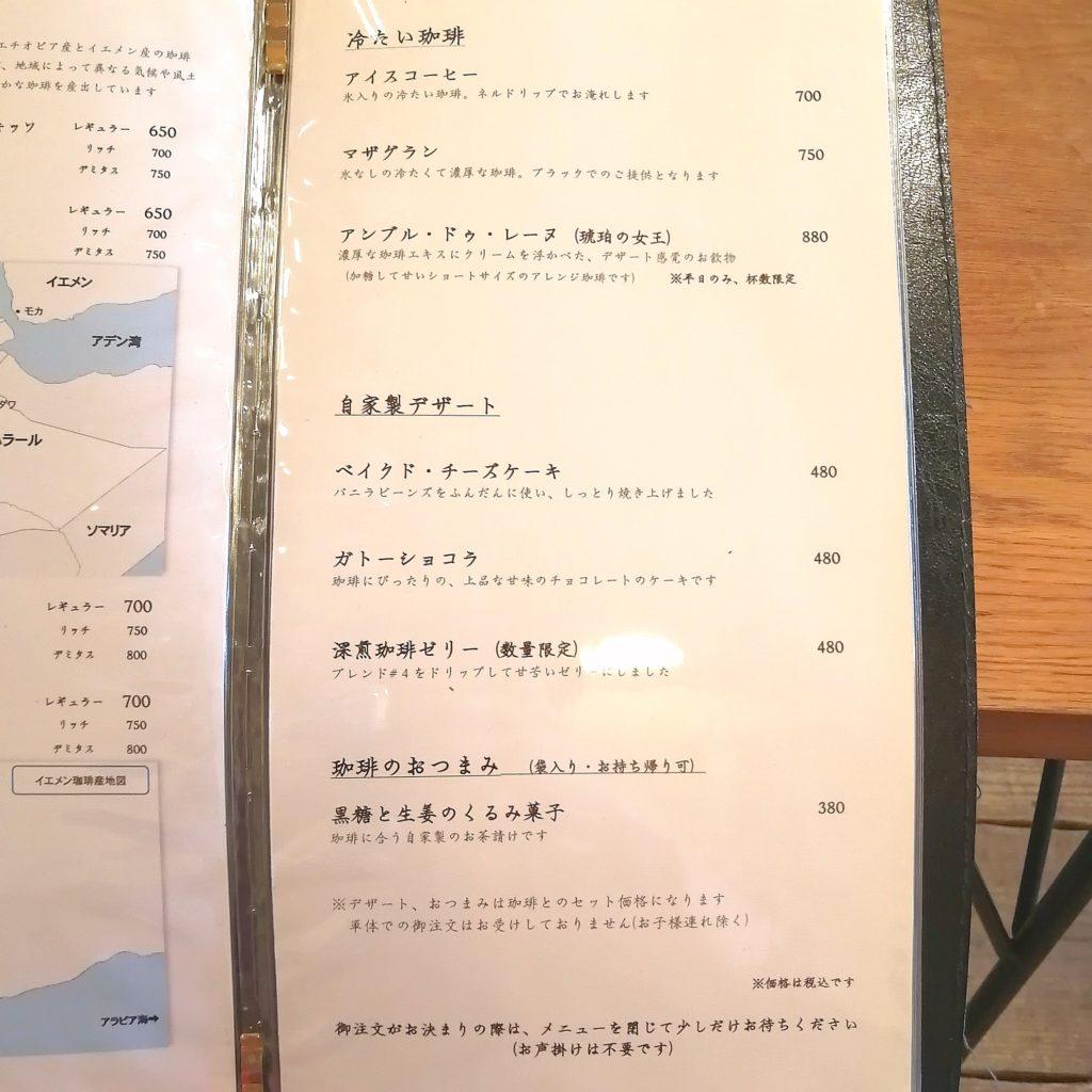 大阪天満橋コーヒー「星霜珈琲店」メニュー・冷たいコーヒーとデザート