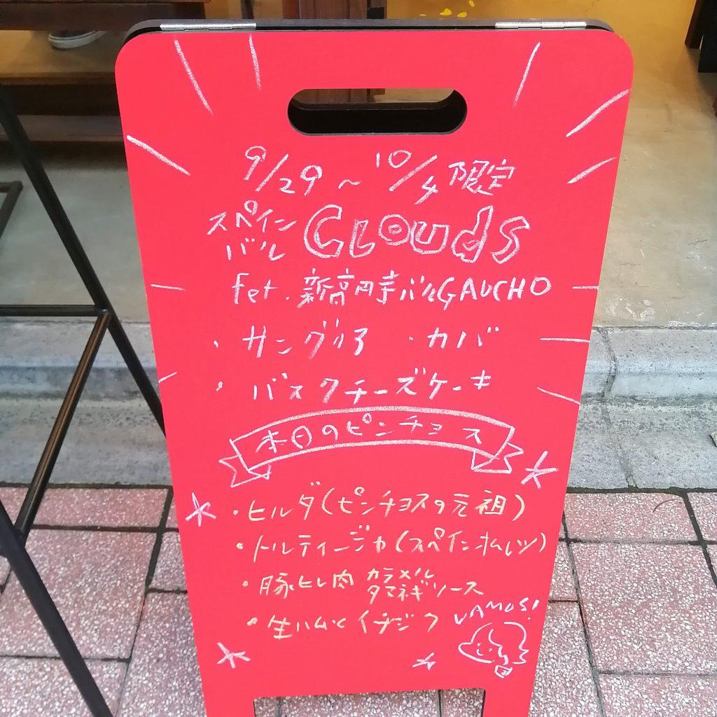 高円寺コーヒースタンド「CLOUDS ART+COFFEE」看板・スペインバルCLOUDS fet 新高円寺GAUCHO