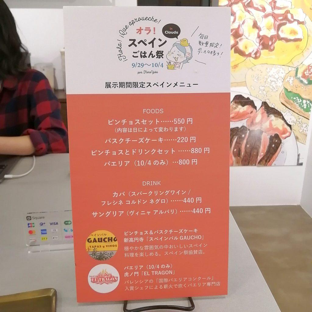 高円寺コーヒースタンド「CLOUDS ART+COFFEE」期間限定スペインメニュー