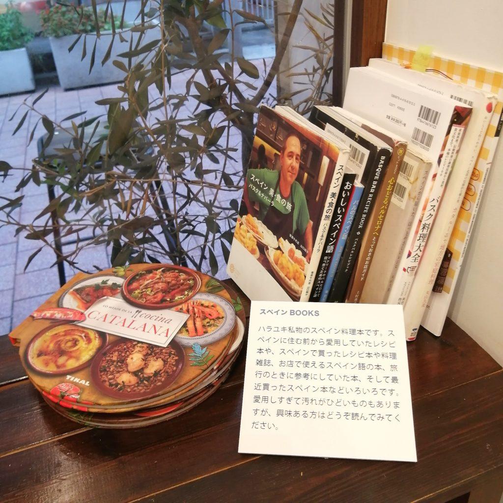 高円寺コーヒースタンド「CLOUDS ART+COFFEE」スペイン料理本