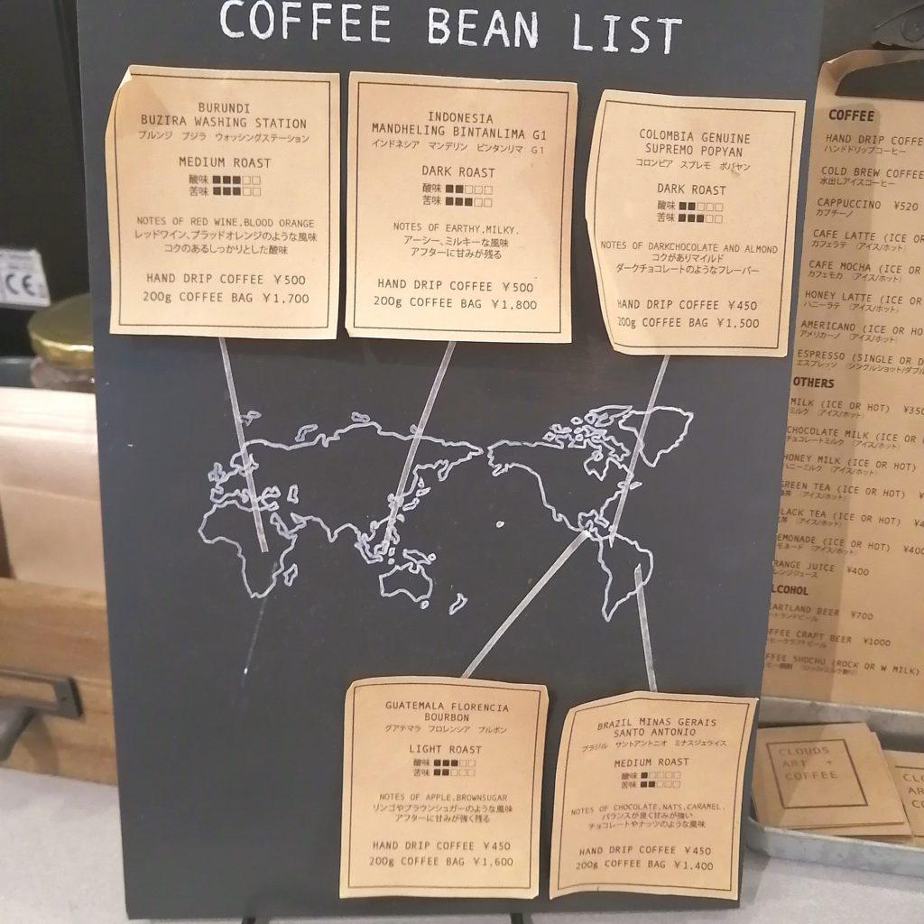 高円寺コーヒースタンド「CLOUDS ART+COFFEE」コーヒーメニュー