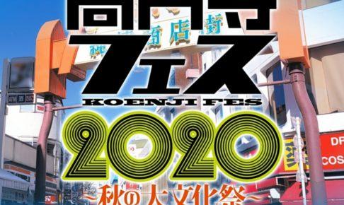 高円寺フェス2020