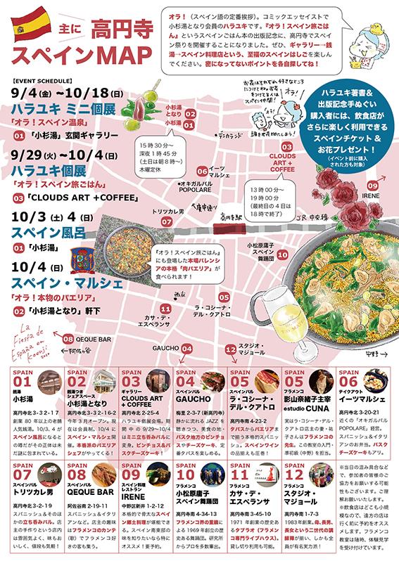 オラ!スペインごはん祭・パンフレット・高円寺スペインマップ