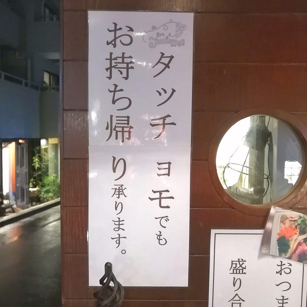 高円寺イタリアン「バール タッチョモ」テイクアウト可能