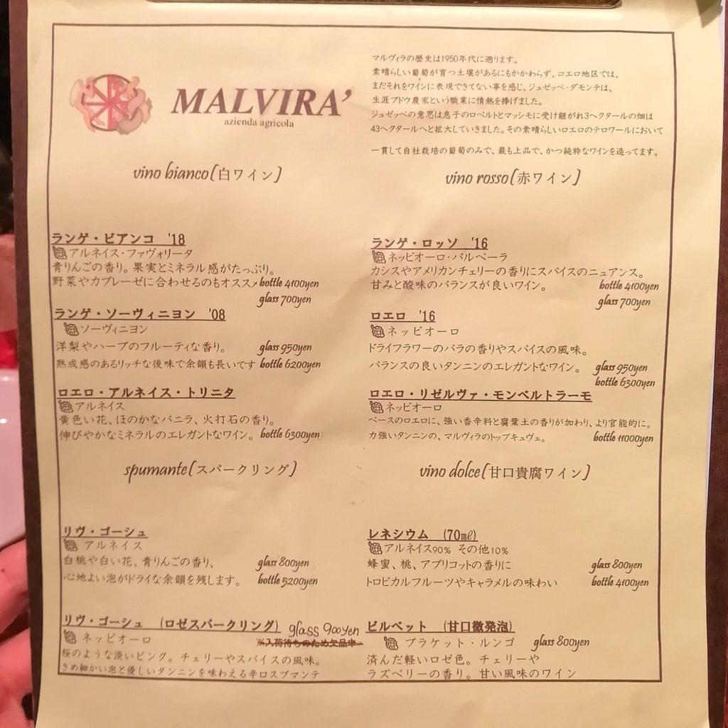 高円寺イタリアン「バール タッチョモ」メニュー・ワイン