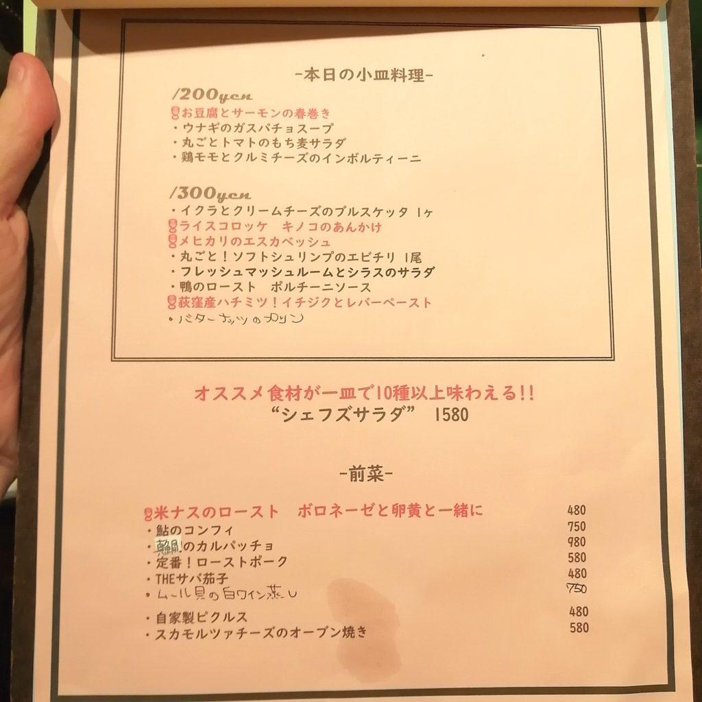 高円寺イタリアン「バール タッチョモ」メニュー・小皿料理、前菜