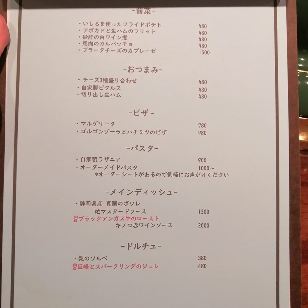 高円寺イタリアン「バール タッチョモ」メニュー・メイン
