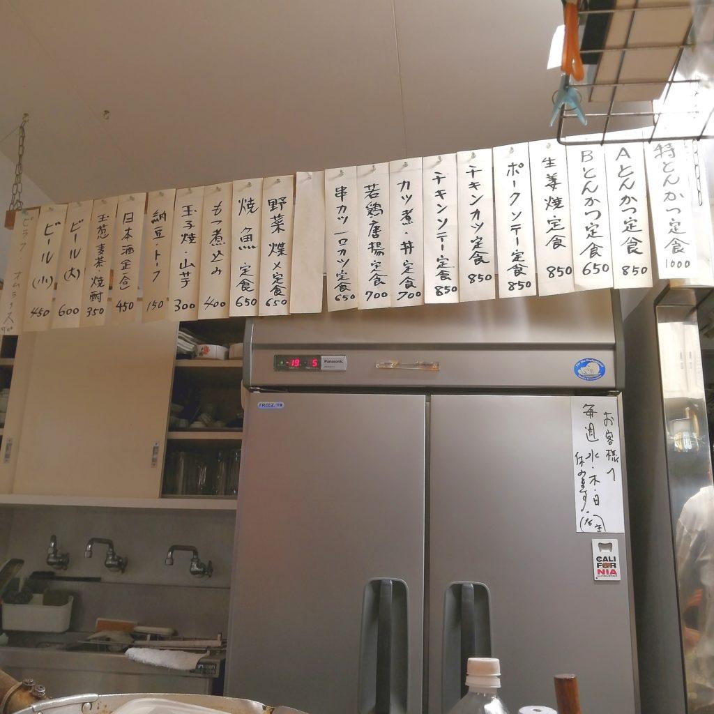 高円寺定食屋「門一」メニュー
