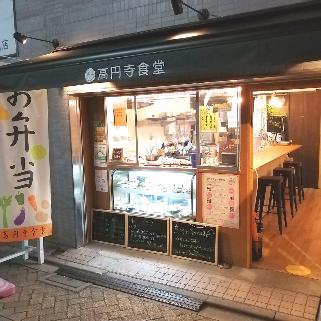 新高円寺唐揚げ「高円寺食堂」外観