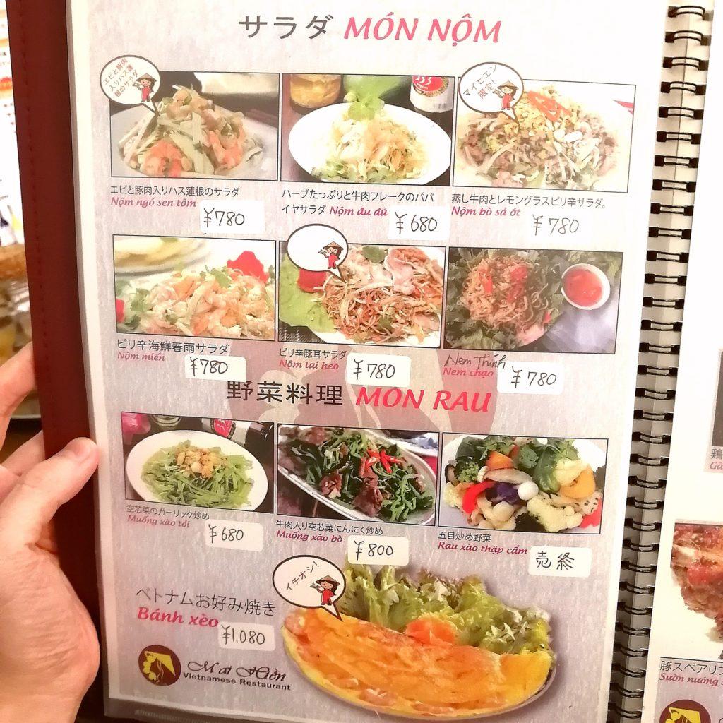 高円寺ベトナム料理「マイヒエン」メニュー・サラダ