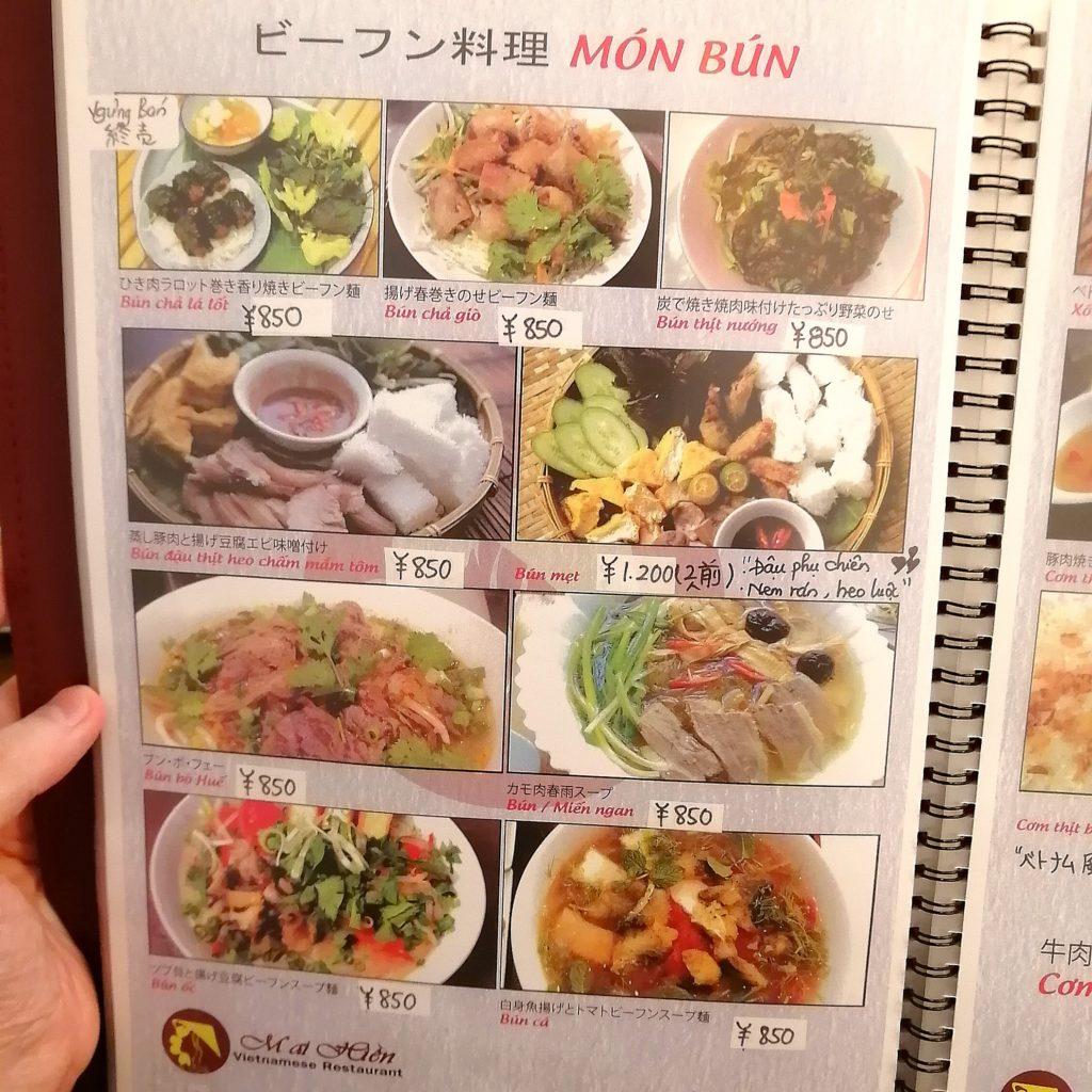 高円寺ベトナム料理「マイヒエン」メニュー・ビーフン料理