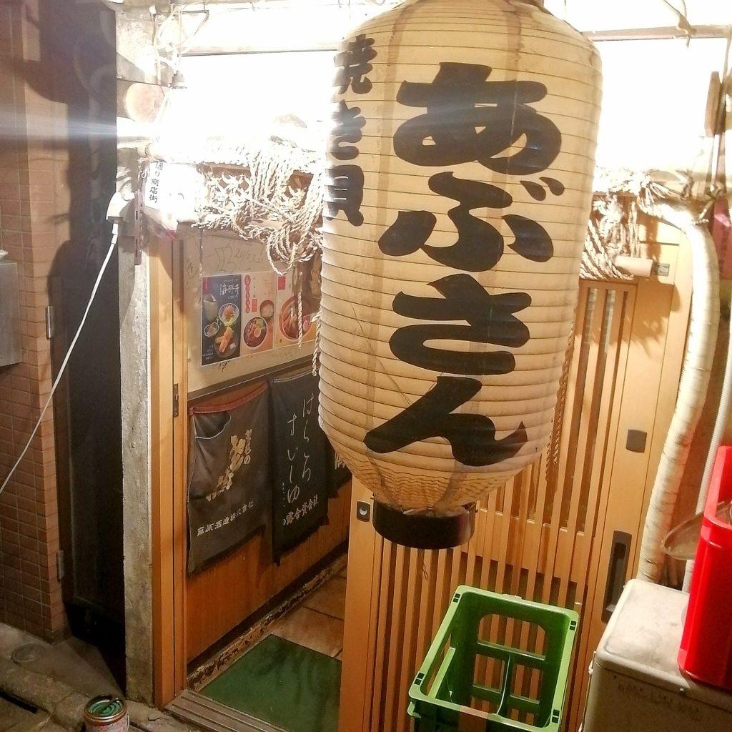 高円寺油そば「焼貝 あぶさん」外観