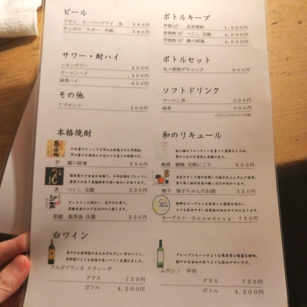 高円寺油そば「焼貝 あぶさん」メニュー・ドリンク