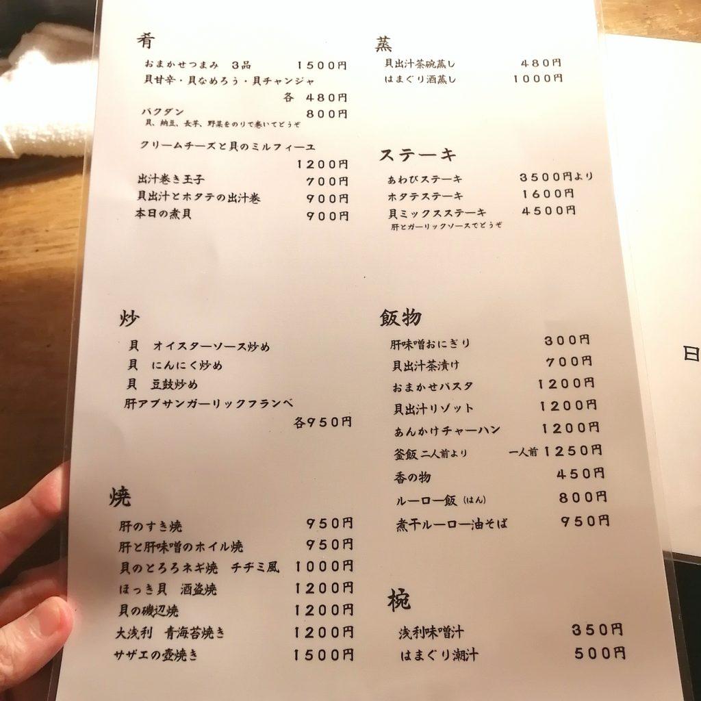 高円寺油そば「焼貝 あぶさん」メニュー・料理