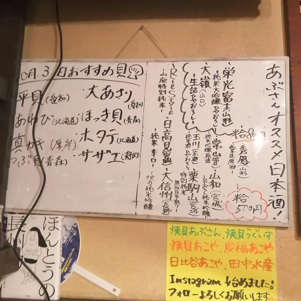 高円寺油そば「焼貝 あぶさん」メニュー・おすすめ
